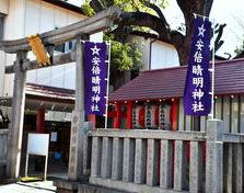 安倍晴明神社